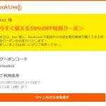 bookliveの半額クーポン