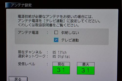 REAL(LCD-40MZW300)のBS設定