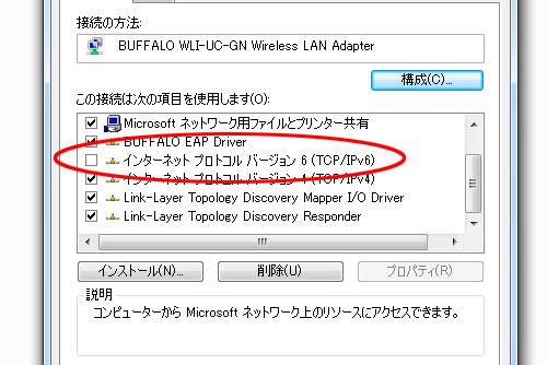 インターネットプロトコルバージョン6