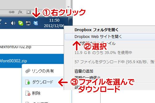 dropbox手動ダウンロード手順