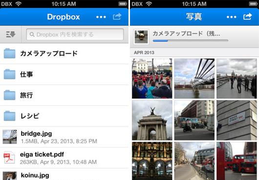 iphoneでdropbox