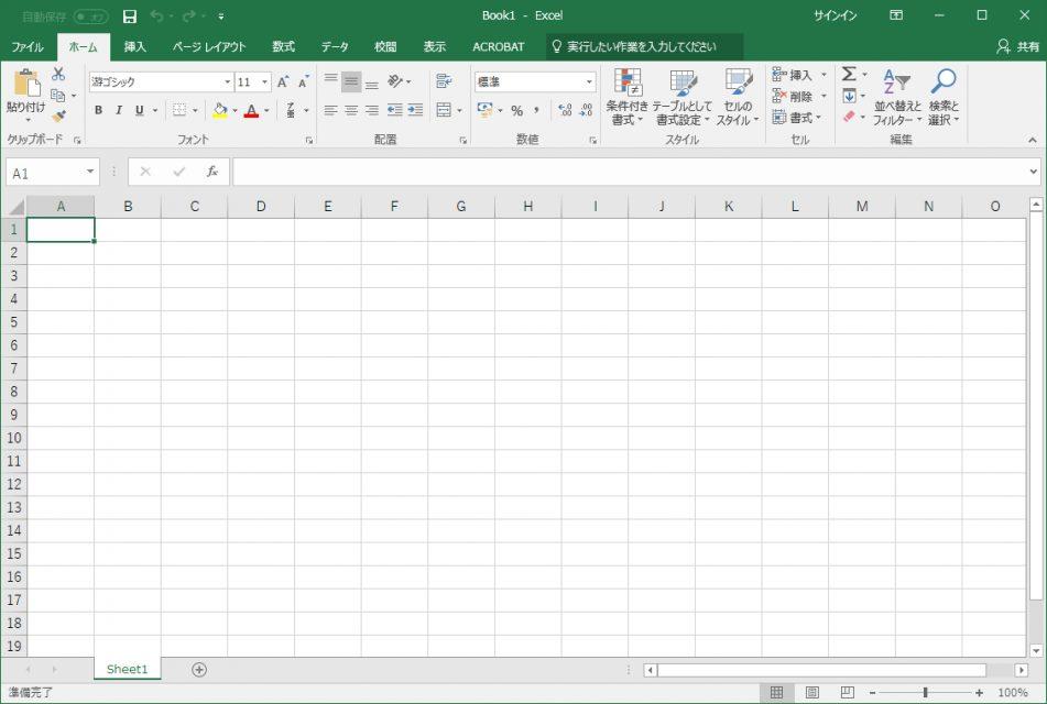 『Excel 2016』のホーム画面