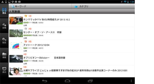 FC2動画アプリのキャプチャ