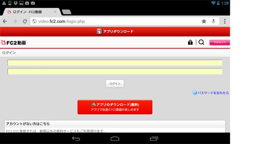 FC2動画ログイン画面