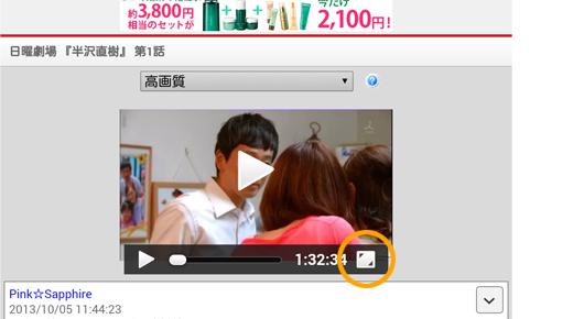 FC2動画 全画面表示で動画を再生