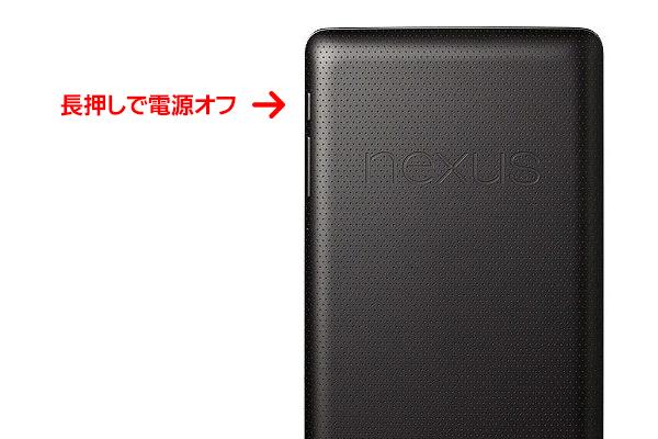 nexus7の再起動ボタン