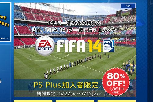 FIFA14が1361円