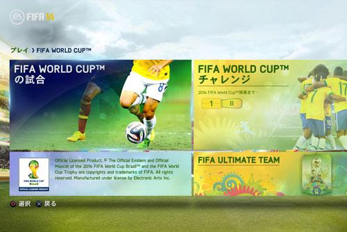 FIFA14 ワールドカップモード