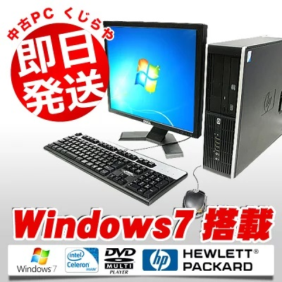 液晶モニター付き中古デスクトップパソコン(Core2Duo/HP)
