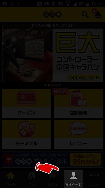 ゲオアプリのホーム画面