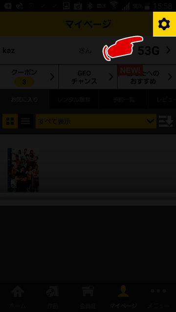 ゲオアプリのマイページ画面