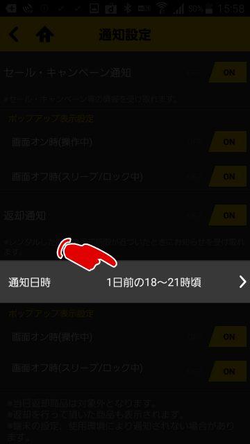 ゲオアプリの通知日時を指定する