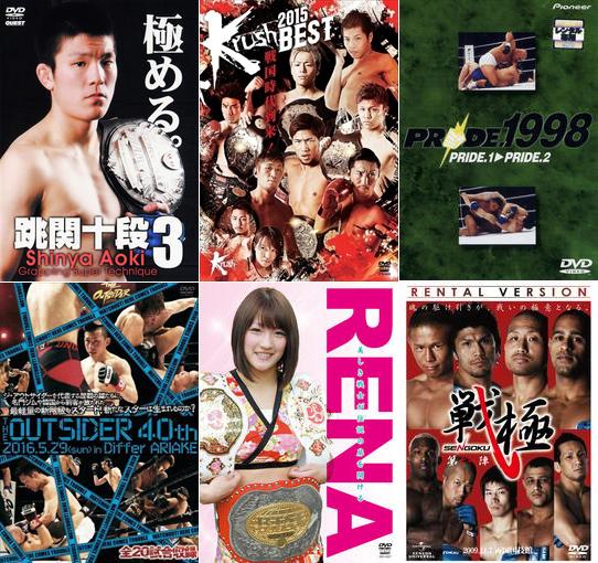 色々な格闘技DVD