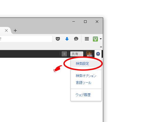Google検索設定の場所