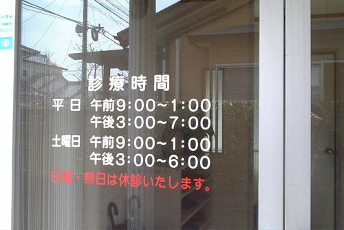 名倉堂整骨院の営業時間