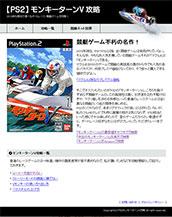 【PS2】モンキーターンV 攻略サイト