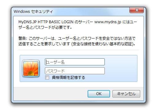 mydnsのBASIC認証ログイン画面