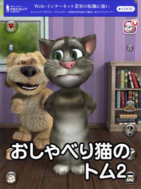 おしゃべり猫のトム2 for iPad