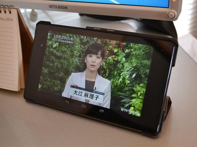 テレビ東京ビジネスオンデマンドをNexus7で試聴する
