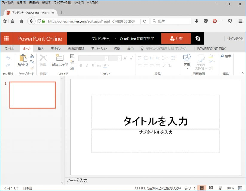 『PowerPoint Online』のホーム画面