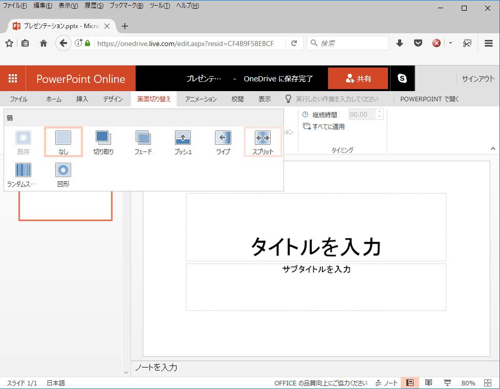 『PowerPoint Online』のアニメーション種類