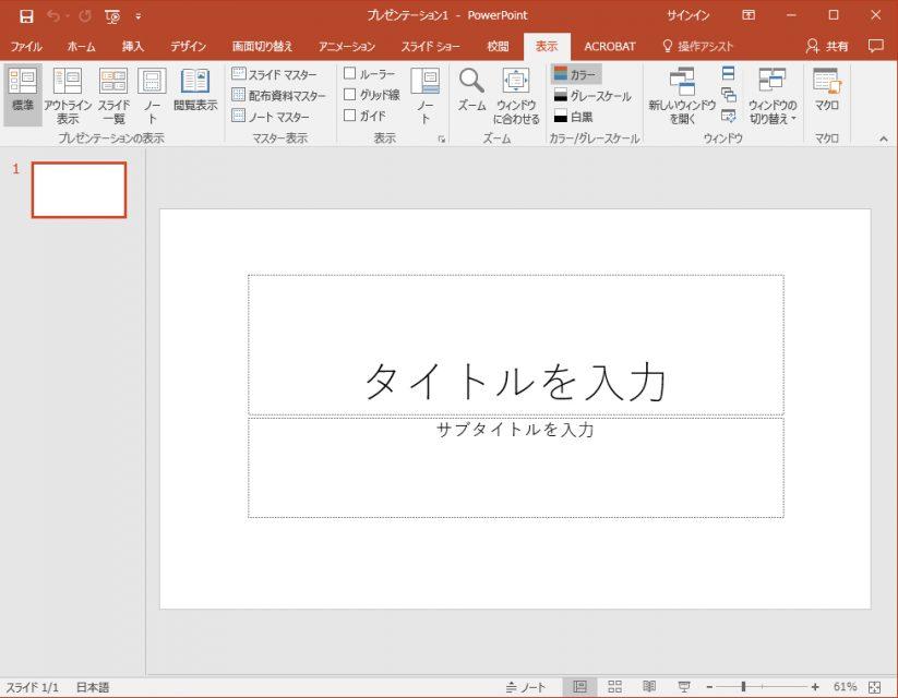 『PowerPoint 2016』のホーム画面