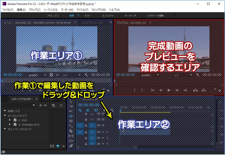 Adobe Premiereの画面説明
