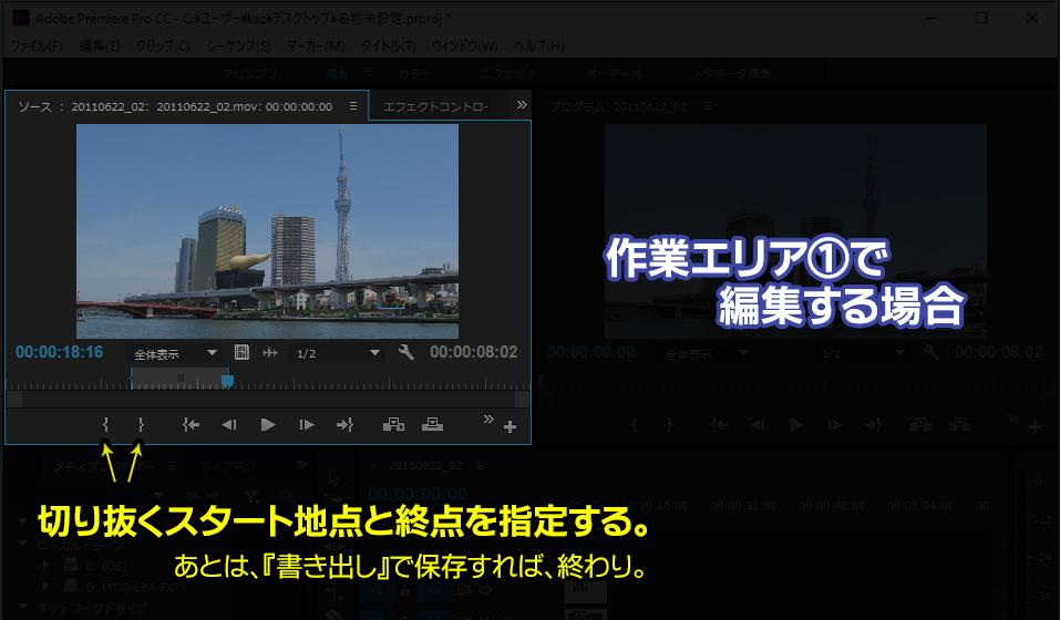 Adobe Premiereのソースモニター画面説明