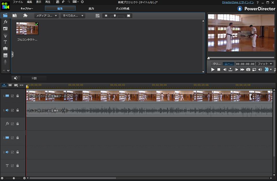 PowerDirectorの動画編集画面