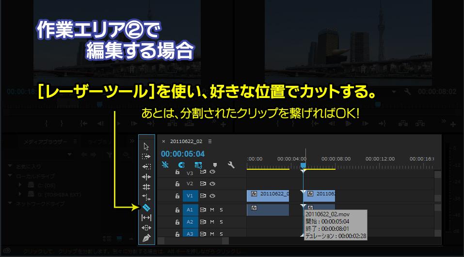 Adobe Premiereのプロジェクト画面説明