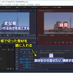 Adobe Premiereの画面説明(カレー作りに例えて)