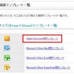プリスタ イラストレーター用ファイルをダウンロード