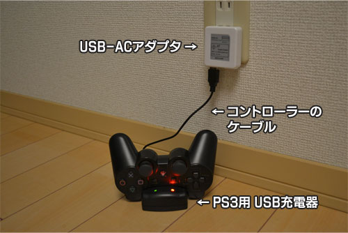 ps3用コントローラー充電器