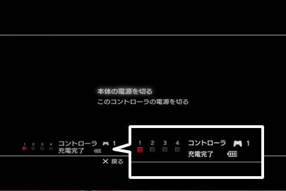 PS3コントローラー充電確認