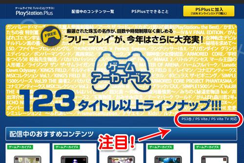 PSplusゲームアーカイブス