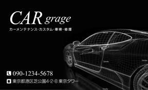 車関係の名刺サンプル2