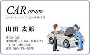 車関係の名刺サンプル4