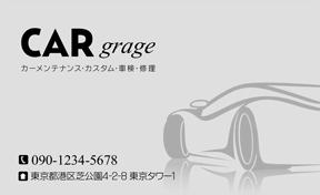 車関係の名刺サンプル5