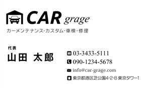 車関係の名刺サンプル6