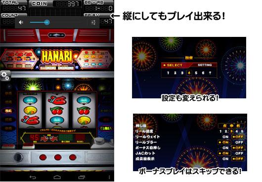 HANABIアプリの設定画面キャプチャ