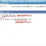 ValueDomainのDNS設定