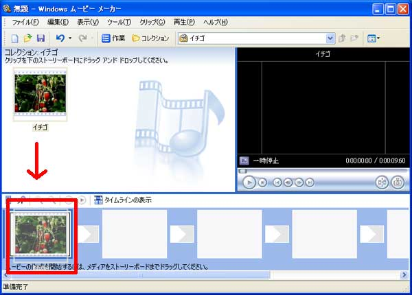 window_movie_maker