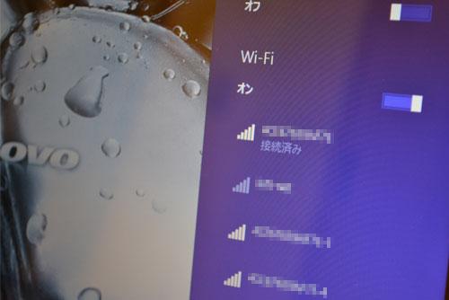 windows8.1で無線LAN接続済み