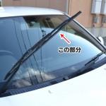 車のワイパーアーム